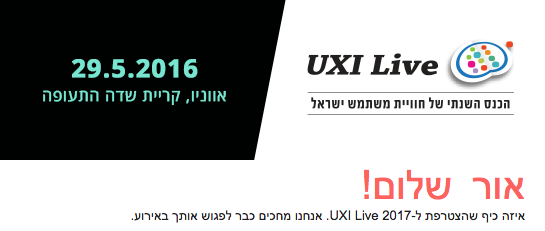 uxi newsletter